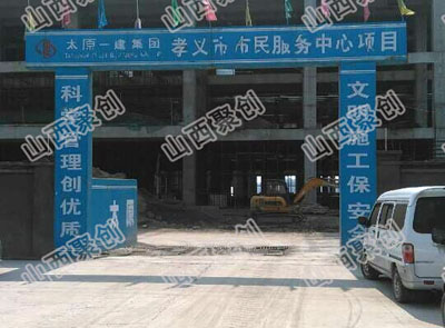 孝义市市民服务中心加固工程